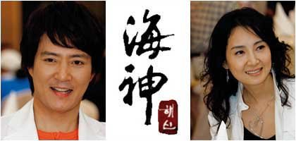'해신' 종방연에서 만난 최수종·채시라가 들려준 촬영 뒷얘기