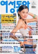 2005년 7월호 표지모델 김서형