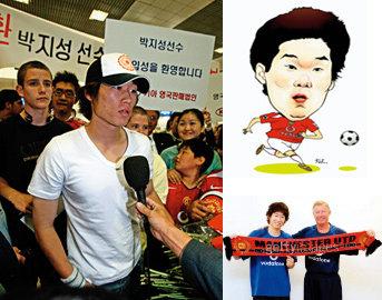 아버지 박성종씨가 들려준 박지성의 열정 축구인생 & 성공 뒷얘기