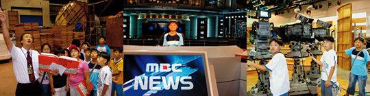 MBC 방송국 탐방