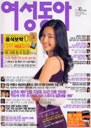 2005년 10월 표지 모델 공현주