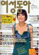 2005년 11월 표지 모델 조은숙