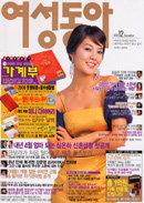 2005년 12월 표지 모델 김성은
