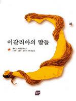 남녀의 성 역할 뒤바꾼 '여성학 교과서' '이갈리아의 딸들'