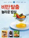 이 곳에 실린 건강 요리, 이 책들에 들어 있어요!