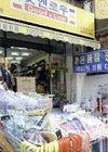 초저가 생활용품 숍