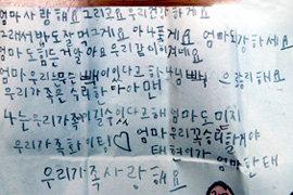 백혈병 앓는 태현이 '소원 들어주기'