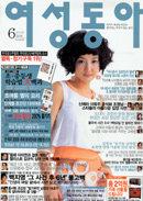 2006년 6월 표지모델 사강