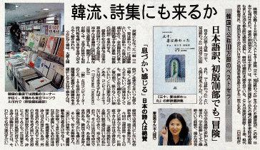 데뷔 15년 만에 문학상 수상, 일본에서 문학 한류 이끄는 최영미