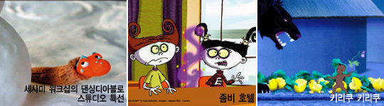 고양국제어린이영화제(GICFF 2006)