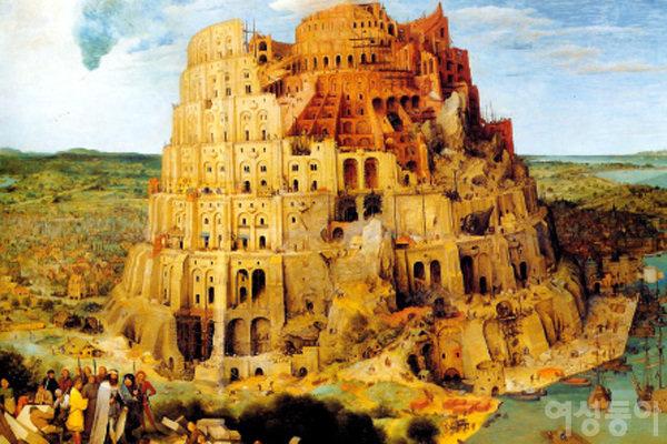 인간의 교만과 어리석음 경계한 '바벨탑'