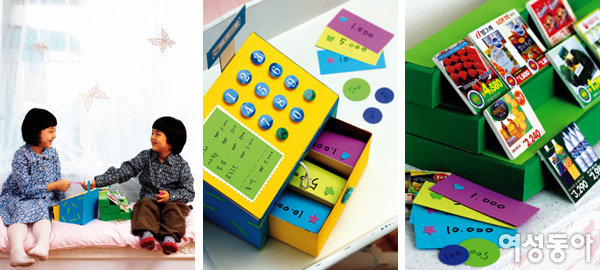 재활용품으로 만든 경제 놀이 장난감