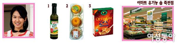 유기농 먹거리 쇼핑 가이드북