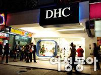DHC 홍콩 & 타이완