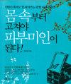 이효리·옥주현·최지우가 효과 본 피부 맑아지는 한방차