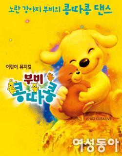 어린이뮤지컬'부비 콩따콩'