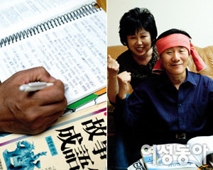 '퀴즈 대한민국' 최고령 퀴즈 영웅 권오식 이순자 부부