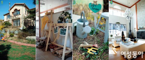박소연 주부의 친환경 컨트리 하우스
