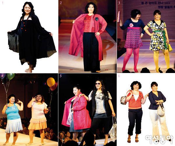 '2007 빅 우먼 패션쇼'에서 배운 통통족 위한 스타일리시 코디법