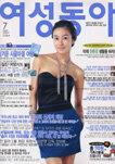 2007년 7월 표지 모델 채민서