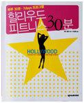 할리우드 스타 5인의 날씬 몸매 따라잡기