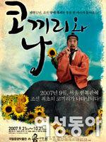 조선시대 태종실록 기록을 바탕으로 한 연극 '코끼리와 나'