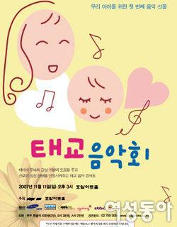 아이와 엄마에게 주는 특별한 음악선물 태교 음악회
