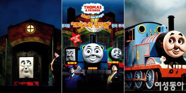 토마스와 친구들
