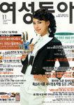 2007년 11월 표지 모델 김윤경