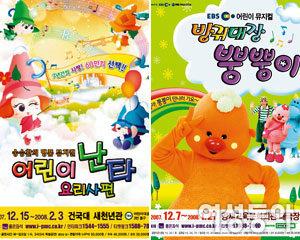 'EBS 어린이 뮤지컬-방귀대장 뿡뿡이'&  '어린이 난타 요리사편'