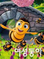 꿀벌 대소동 외