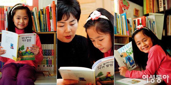 '책읽기 싫어하는 아이가 책벌레 된 비결'