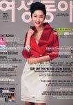 2008년 3월 표지 모델 김보경