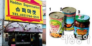 전세계 음식 재료가 가득~ 수입 식재료 숍 가이드