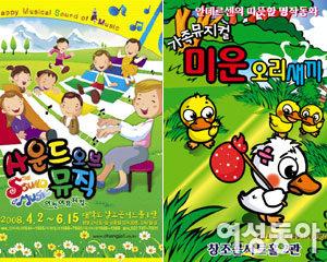 가족뮤지컬 사운드오브뮤직 & 미운오리새끼