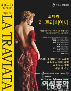 오페라 라 트라비아타