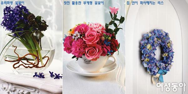 싱그러운 향기 가득~ 이혜원의 살림 노트