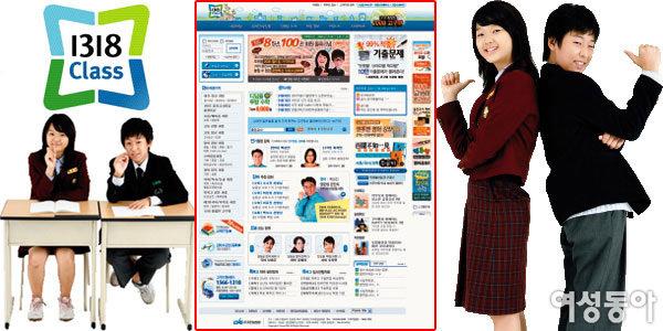 온라인 교육 사이트 1318 클래스