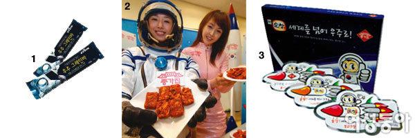 신기한 우주 음식 총집합