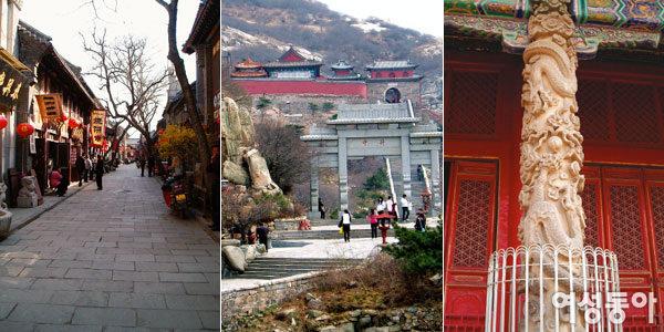 중국 산둥 여행기