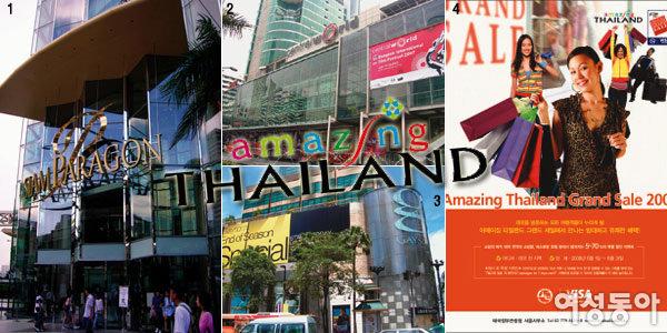어메이징 타일랜드 그랜드 세일 2008
