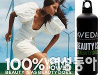 환경 보호에 앞장 선~ 뷰티 브랜드 에코 캠페인