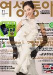 2008년 11월 표지 모델 왕빛나