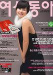 2008년 12월 표지 모델 최정윤