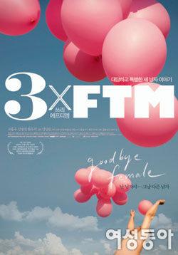 여자로 태어난'조금'다른 남자 다큐 영화 '3×FTM'주인공