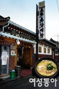 기운 펄펄 솟는 소문난 보양 맛집
