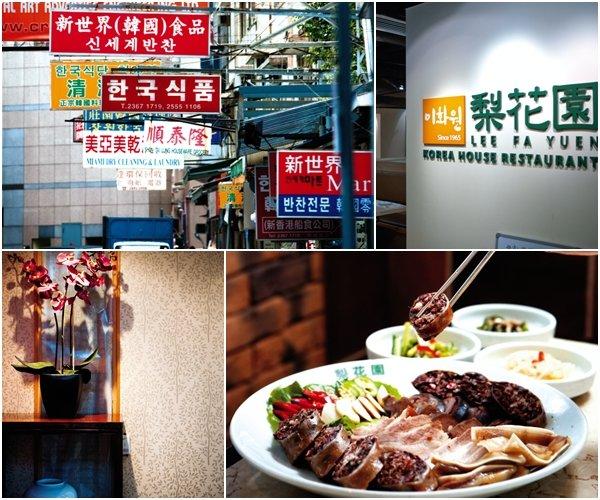 음식 천국 홍콩에 부는 한식 바람
