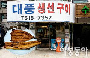 무한 리필 레스토랑