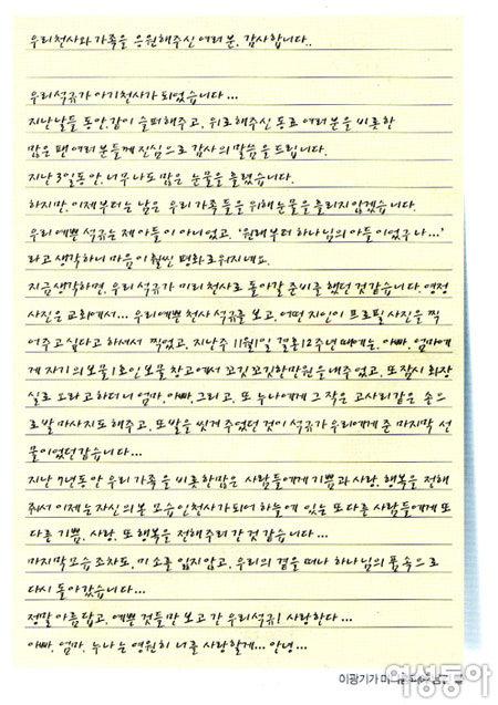 일곱 살 아들 가슴에 묻은 이광기 눈물로 하늘에 쓴 편지
