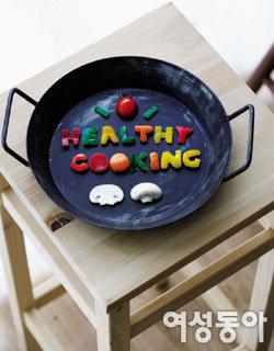 건강 지키려면 조리법부터 바꿔라